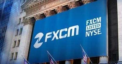 FXCM福汇外汇出入金安全吗?安全的外汇平台有哪些?