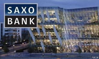 Saxo Bank盛宝银行外汇靠谱吗?