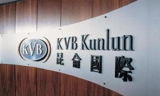 KVB昆仑国际外汇可靠吗?
