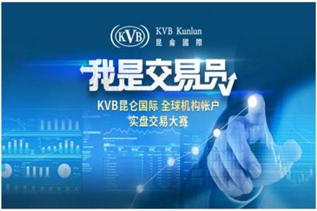 KVB昆仑国际外汇有什么优势吗?