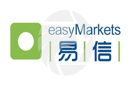Easymarkets易信外汇,实力雄厚,让交易更上一层楼