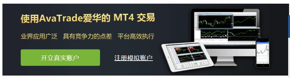ava trade爱华外汇多元业务覆盖 mt4平台值得信赖