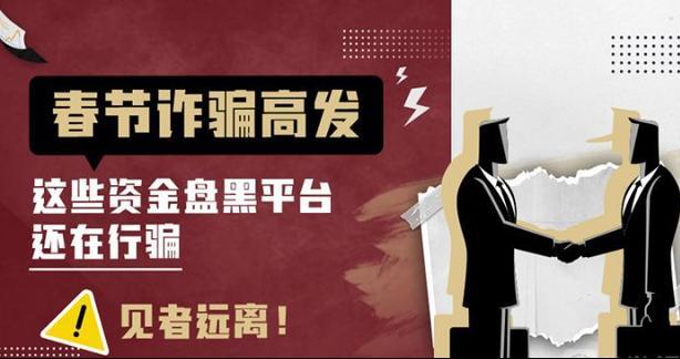 外汇资讯曝光:春节诈骗高发,这些资金盘黑平台还在行骗